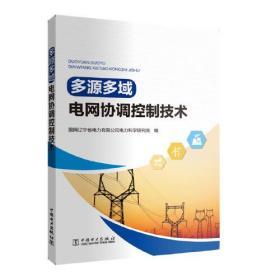 多源多域电网协调控制技术