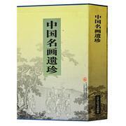全新正版正版 中国名画遗珍(精)  天津人民美术出版社