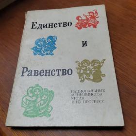 中国少数民族在前进(俄语)