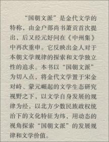 金代国朝文派研究