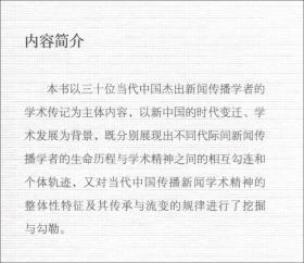 大道同源:当代中国新闻传播学术精神寻踪