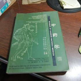 英汉对照-新编实用中药文库--中药学【24---1层】