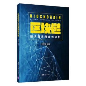 库存书 区块链技术及实用案例分析