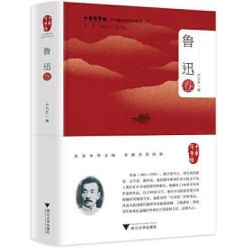 中华翻译家代表性译文库·鲁迅卷
