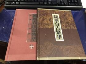邮票上的浙江 越地青山蕴物华 +钱塘自古繁华 两册内有实物邮票 如图