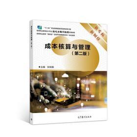 成本核算与管理(第二版)