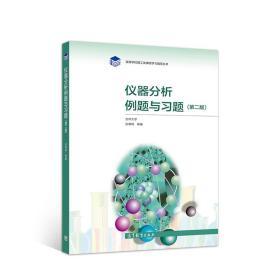 仪器分析例题与习题(第2版)