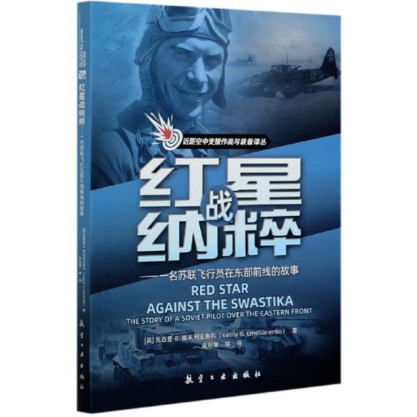 红星战纳粹:一名苏联飞行员在东部前线的故事/近距空中支援作战与装备译丛