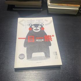 酷MA萌:一日一熊1