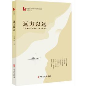 远方以远(中国专业作家作品典藏文库·范晓波卷)
