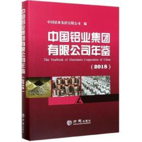 中国铝业集团有限公司年鉴(2018)