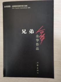 余华签名本《活着》