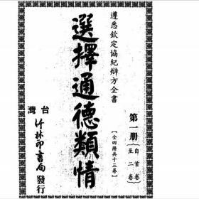 【复印本】选择通德类情 1-4册