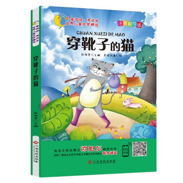 世界儿童文学精选:穿靴子的猫(彩绘注音版)