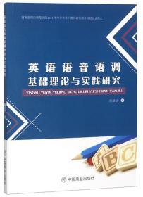 英语语音语调基础理论与实践研究