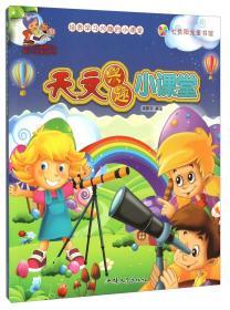 七色阳光童书馆:培养学习兴趣的小课堂·天文兴趣小课堂(彩图注音)9787565821332
