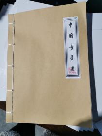 【复印本】《中国古星图》