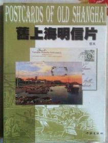 (旧上海明信片)1999年,大16开,平装,100元,