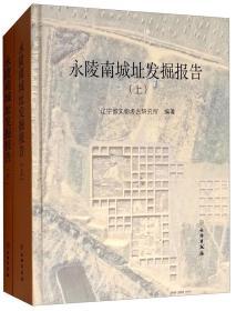 永陵南城址发掘报告(套装上下册)