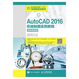 AutoCAD2016机械制图实例教程(附微课视频)