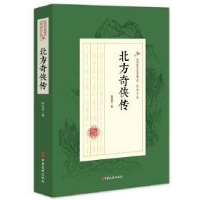 民国武侠小说典藏文库·赵焕亭卷:北方奇侠传(侠义小说)