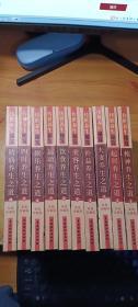 传世养生秘笈:家庭珍藏版 【全10册】