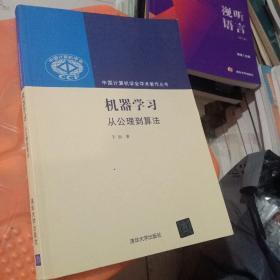 机器学习:从公理到算法(中国计算机学会学术著作丛书)