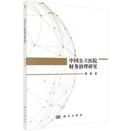 中国公立医院财务治理研究