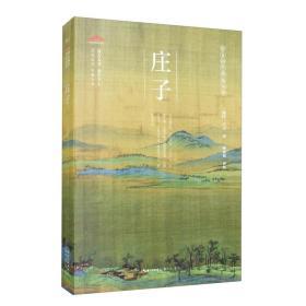 庄子-崇文国学普及文库