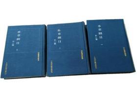 本草纲目(1-3册  外二种)布面精装、插图本、