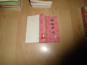 中国菜谱(四川)菜名撕去一页  馆藏