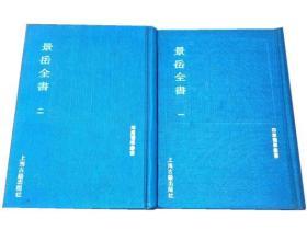 景岳全书 (1—2册)  精装