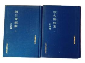 续名医类案(1-2  外四种) 布面精装