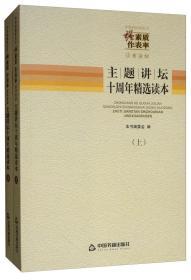 强素质做表率——主体讲坛 十周年精选读本
