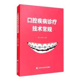 口腔疾病诊疗技术常规
