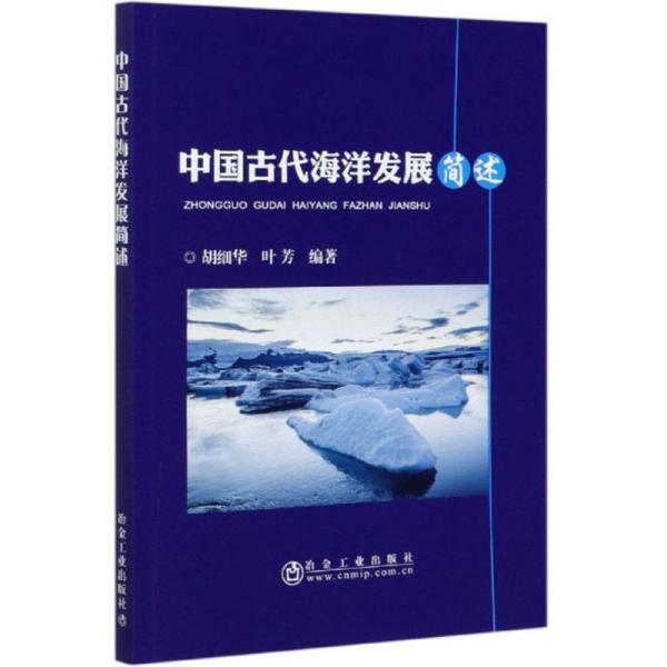 中国古代海洋发展简述