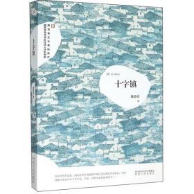 十字镇/陕西省文化和旅游厅陕西文学艺术创作百人计划书系