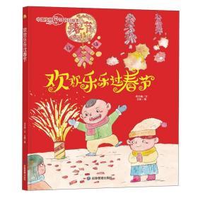 (精装彩绘本)有声读物·中国传统民俗节日绘本:欢欢乐乐过春节