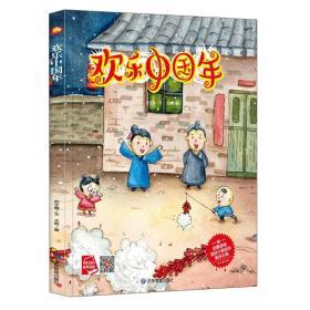 欢乐中国年(精装绘本)