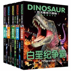 恐龙星球白垩纪争霸