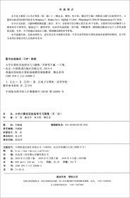 大学计算机实验指导与习题集(第二版)