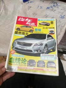 汽车杂志2009年第3期