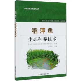稻萍鱼生态种养技术/农业生态实用技术丛书
