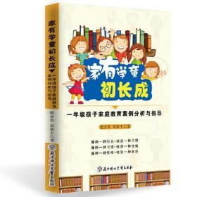 家有学童初长成:一年级孩子家庭教育案例分析与指导