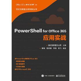 PowerShell for Office 365应用实战