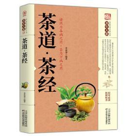 9787557656836-ha-家庭实用百科全书·养生大系:茶道.茶经