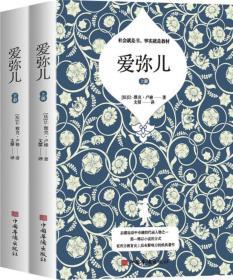 爱弥儿:全2册