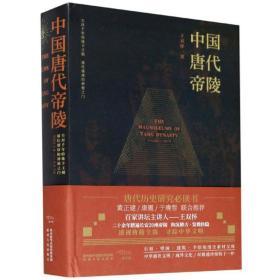 中国唐代帝陵(公元618-907年)