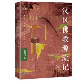 汉区佛教源流记9787225058627青海人民[清]贡布嘉