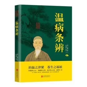 温病条辨中华国学经典精粹双色版